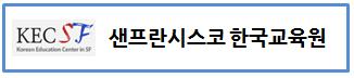 샌프란시스코 한국교육원.png