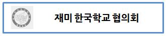 재미한국학교 협의회.png