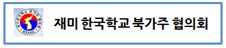 재미한국학교북가주협의회.png