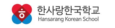 한사랑 한국 학교